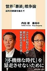 世界「最終」戦争論 近代の終焉を超えて (集英社新書) Kindle版