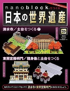 nanoblockでつくる日本の世界遺産 25号 [分冊百科] (パーツ付)