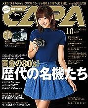 表紙: CAPA 2015年10月号[雑誌] | CAPA編集部