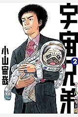 宇宙兄弟 オールカラー版(2) (モーニングコミックス) Kindle版
