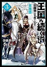 表紙: 王国へ続く道 奴隷剣士の成り上がり英雄譚 3 (ヒューコミックス) | 伊藤 寿規