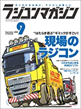 表紙: RCmagazine(ラジコンマガジン) 2020年9月号 [雑誌]   RCmagazine編集部
