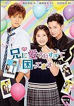 表紙: 映画 兄に愛されすぎて困ってます   豊田美加