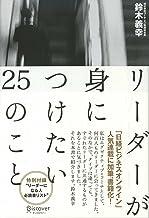 表紙: リーダーが身につけたい25のこと   鈴木義幸