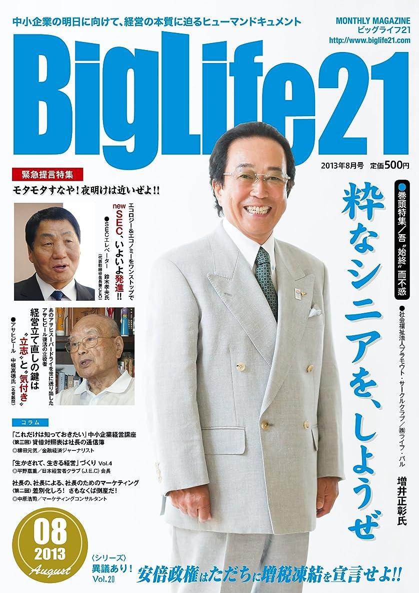 鼓舞するブランド太平洋諸島ビッグライフ21 BigLife21 178号 2013年8月号 ビッグライフ21 Big Life21