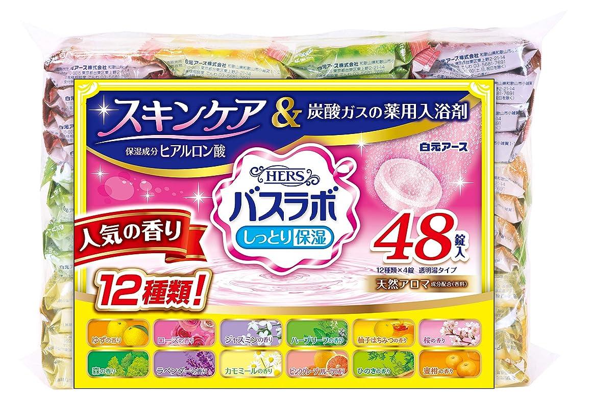 エネルギー丈夫涙が出る薬用入浴剤 HERS バスラボ しっとり保湿 人気の12種アソート48錠