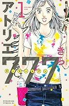 表紙: アトリエ777(1) (BE・LOVEコミックス) | きら