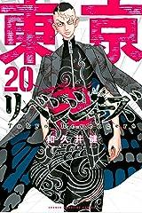 東京卍リベンジャーズ(20) (週刊少年マガジンコミックス) Kindle版