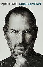 Steve Jobs (Malayalam) PB....Walter Isaacson ( Translation : M.P.Sadasivam)