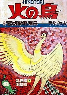 火の鳥 8 乱世編 (下) 羽衣編 (月刊マンガ少年別冊)