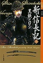 表紙: 新・信長記 天信長遊び 天の巻 | 黒鉄 ヒロシ