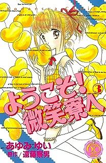 ようこそ! 微笑寮へ なかよし60周年記念版(3) (なかよしコミックス)