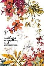 ராணியென்று தன்னையறியாத ராணி : Raniyendru Thannaiyariyatha Rani: கவிதைத் தொகுப்பு (Tamil Edition)