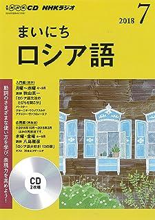 NHK CD ラジオ まいにちロシア語 2018年7月号 (NHK CD)