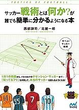 表紙: サッカー戦術とは何か?が誰でも簡単に分かるようになる本   西部 謙司
