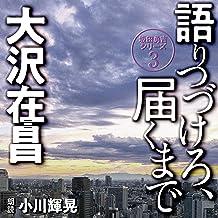 語りつづけろ、届くまで: 坂田勇吉シリーズ3