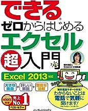 表紙: できるゼロからはじめるエクセル超入門 Excel 2013対応 できるシリーズ   できるシリーズ編集部