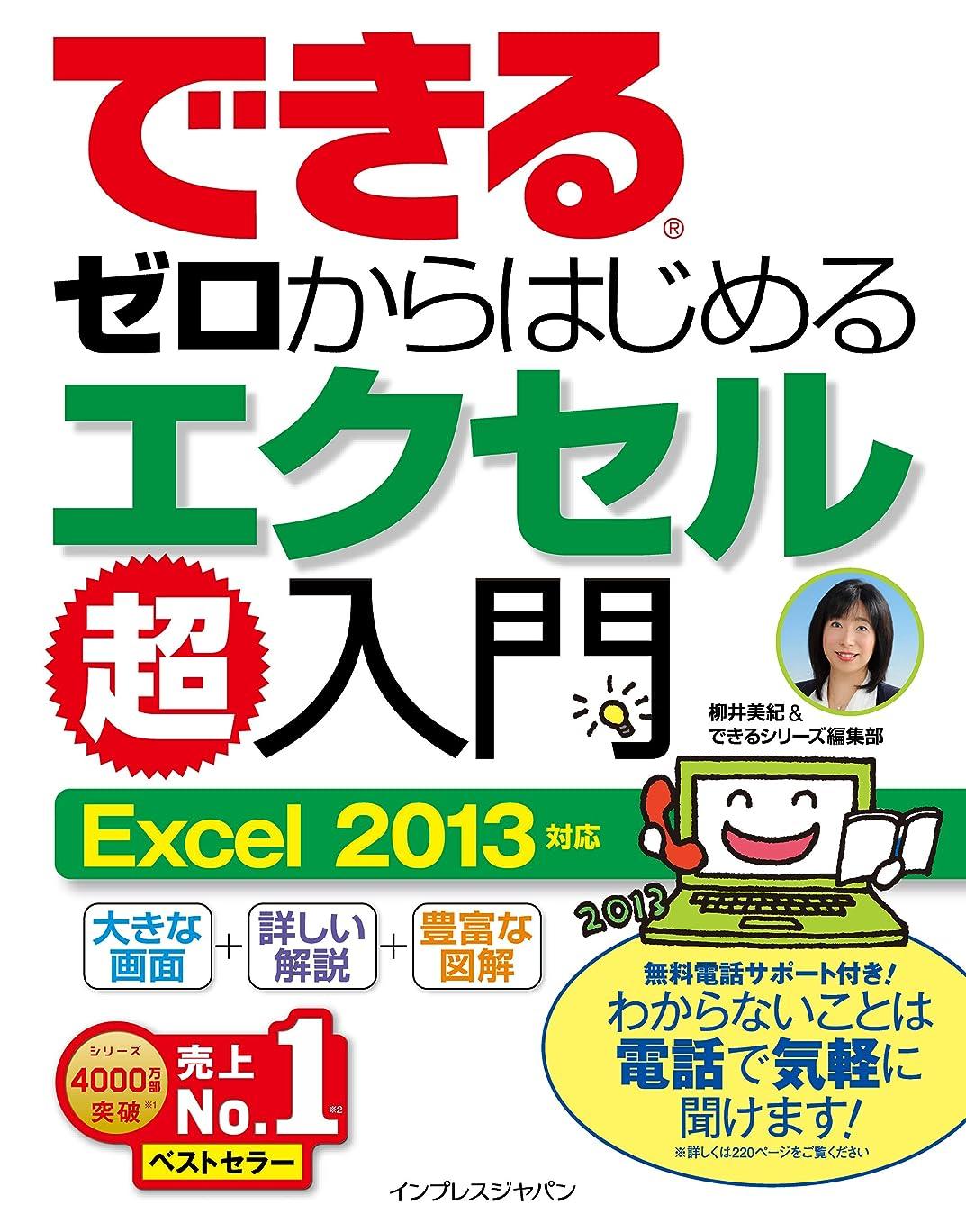 レギュラー召喚する衝動できるゼロからはじめるエクセル超入門 Excel 2013対応 できるシリーズ