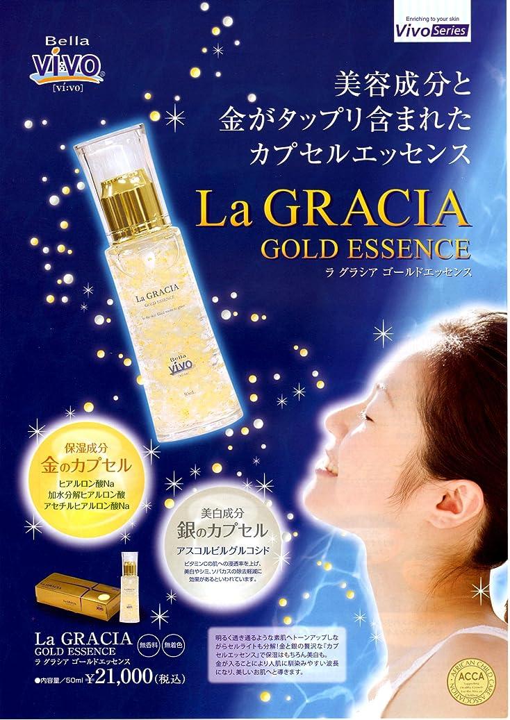 ピュー六分儀激しいBella Vivoラグラシアゴールドエッセンス(La GRACIA)50ml