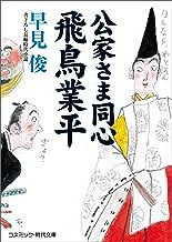 表紙: 公家さま同心飛鳥業平 (コスミック時代文庫) | 早見俊