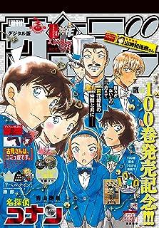 週刊少年サンデー 2021年47号(2021年10月20日発売) [雑誌]