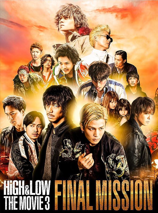 下手吸い込む凍る【メーカー特典あり】HiGH & LOW THE MOVIE3~FINAL MISSION~(Blu-ray Disc)(B2ポスター付)