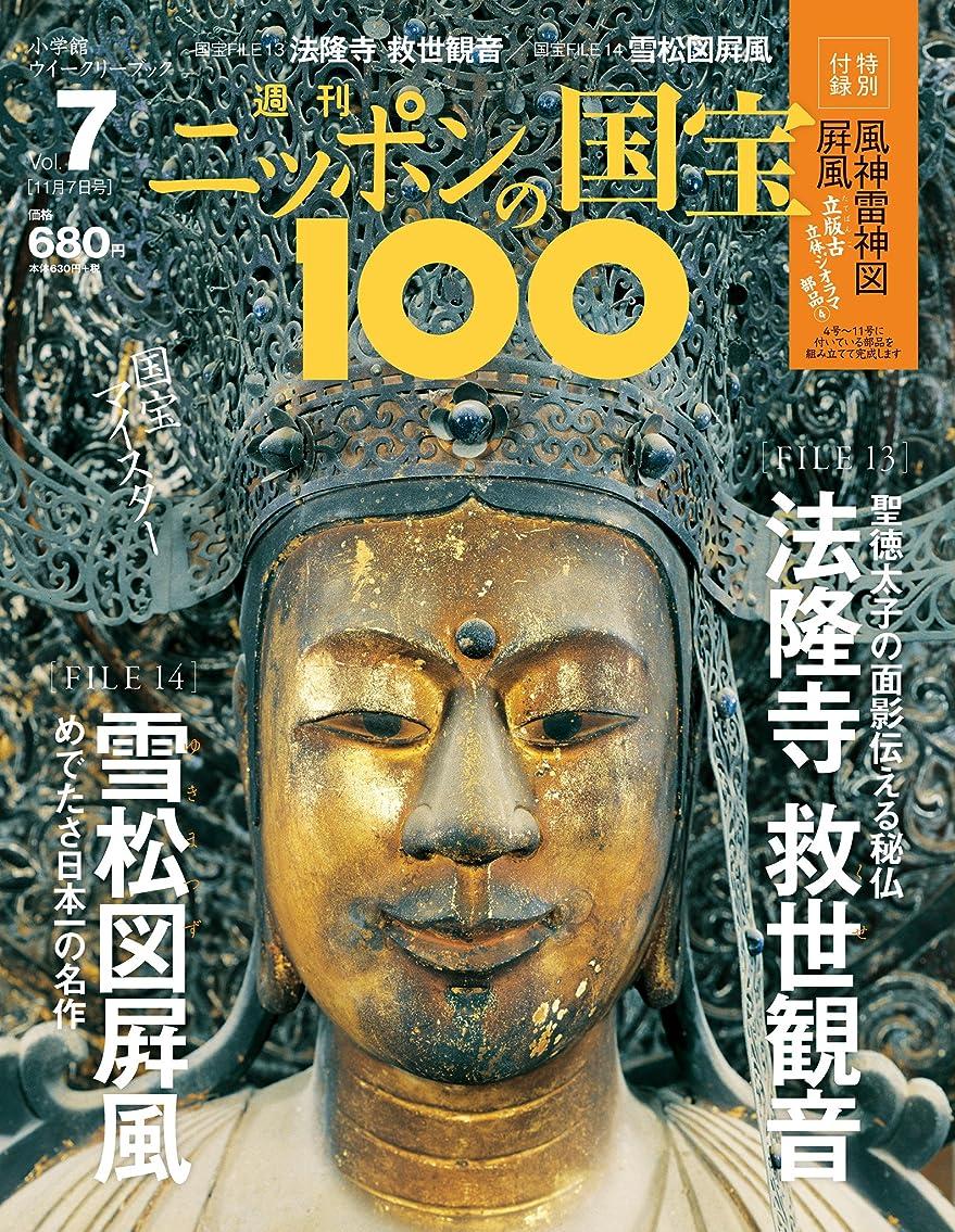 花束女性いっぱい週刊ニッポンの国宝100 Vol.7 [雑誌]
