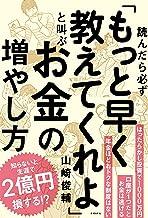表紙: 読んだら必ず「もっと早く教えてくれよ」と叫ぶお金の増やし方 | 山崎 俊輔
