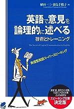 表紙: 英語で意見を論理的に述べる技術とトレーニング | 妻鳥千鶴子