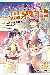 転生令嬢の異世界ほっこり温泉物語3巻 (Berry's COMICS) Kindle版