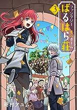 表紙: ファンタジー老人ホームばるはら荘 3巻 (ブレイドコミックス) | 岡村アユム