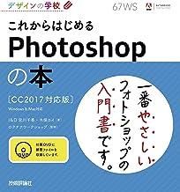 表紙: デザインの学校 これからはじめるPhotoshopの本 [CC2017対応版] | I&D 宮川千春