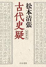 表紙: 古代史疑 増補新版 (中公文庫) | 松本清張