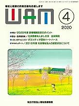 WAM 2020年4月号 「2020年度 診療報酬改定のポイント」