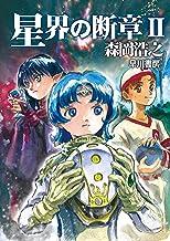 表紙: 星界の断章 Ⅱ 星界シリーズ (ハヤカワ文庫JA) | 森岡 浩之