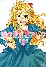 表紙: 晴れのちシンデレラ (1) (バンブーコミックス MOMOセレクション) | 宮成樂