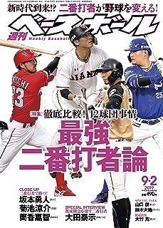 週刊ベースボール 2019年 9/2 号 特集:徹底比較! 12球団事情 最強二番打者論...