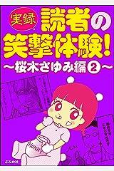 【実録】読者の笑撃体験!~桜木さゆみ編~ (2) (本当にあった笑える話) Kindle版
