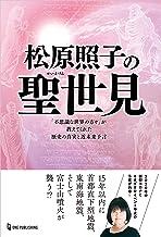 表紙: 松原照子の聖世見 (ムー・スーパーミステリー・ブックス) | 松原 照子