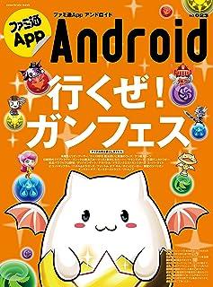 ファミ通App NO.023 Android (エンターブレインムック)
