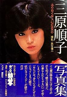 三原順子写真集—ふりむくな!Junko (1981年)
