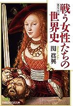 表紙: 戦う女性たちの世界史 (日経ビジネス人文庫)   関眞興
