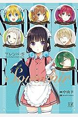 Souvenir 「ブレンド・S」ファンブック&アンソロジーコミック (まんがタイムKRコミックス) Kindle版