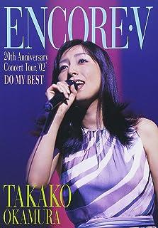 岡村孝子 ENCORE V~20th Anniversary Concert tour,'02 DO MY BEST~ [DVD]