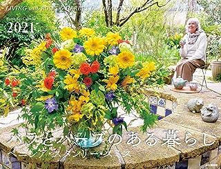 カレンダー2021 バラとハーブのある暮らし ベニシア・スタンリー・スミス (月めくり・壁掛け) (ヤマケイカレンダー2021)