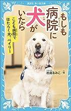 表紙: もしも病院に犬がいたら こども病院ではたらく犬、ベイリー (講談社青い鳥文庫) | 岩貞るみこ