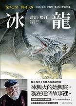 冰龍 (Traditional Chinese Edition)