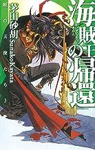 表紙: 海賊王の帰還 暁の天使たち3 (C★NOVELS)   鈴木 理華