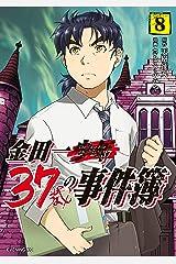 金田一37歳の事件簿(8) (イブニングコミックス) Kindle版