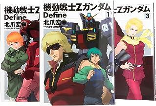 機動戦士Ζガンダム Define コミック 1-3巻 セット (カドカワコミックス・エース)